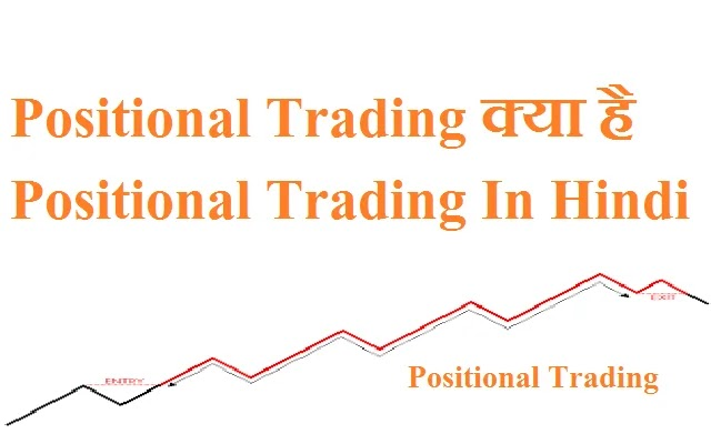 Positional Trading क्या है What Is Positional Trading In Hindi