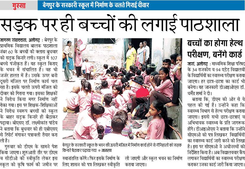 सड़क पर ही बच्चों की लगाई पाठशाला, बच्चों का होगा हेल्थ परीक्षण, बनेंगे कार्ड