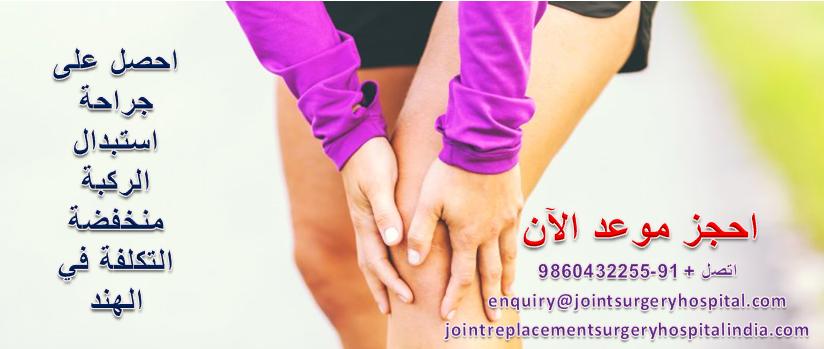 جراحة استبدال الركبة في الهند