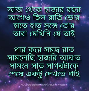 Raatdupurer Gaan Lyrics