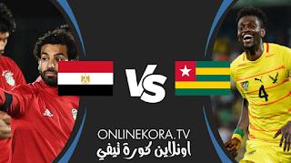 مشاهدة مباراة مصر وتوجو بث مباشر اليوم 17-11-2020  في تصفيات أمم إفريقيا