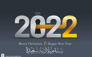 صور رأس السنة الميلادية 2022 Happy new year