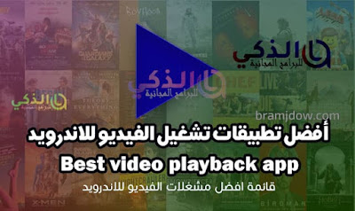 تحميل مشغل فيديو apk