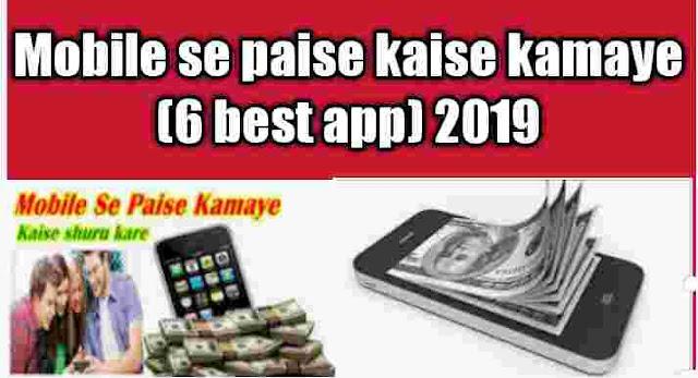 Mobile se paise kaise kamaye (6 best app) 2019