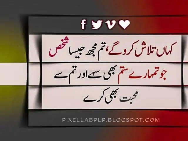 Sad Poetry - kahan Talash Karoge tum Mujh Jasa Shaksh