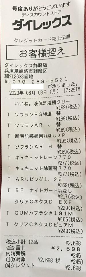 ダイレックス 飾磨店 2020/8/3 のレシート