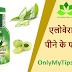एलोवेरा जूस के लाभ - Benefit of Aloevera Fibrous Juice