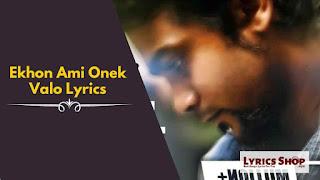 [ Full Lyrics ] Ekhon Ami Onek Valo Lyrics | LyricsShop