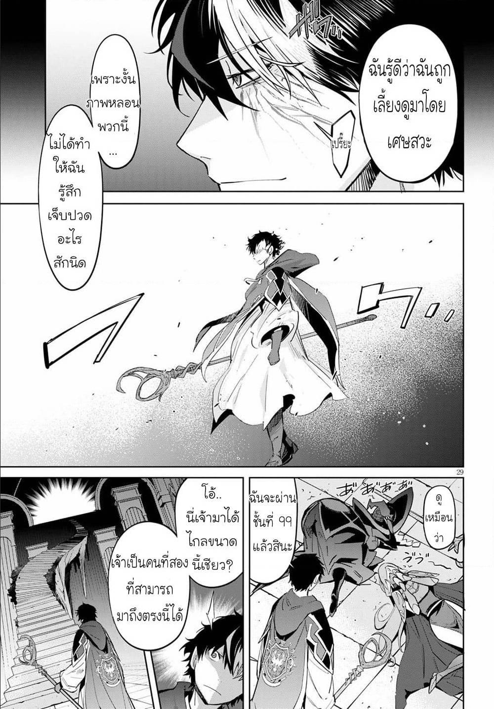 อ่านการ์ตูน Game obu Familia - Family Senki ตอนที่ 27 หน้าที่ 28