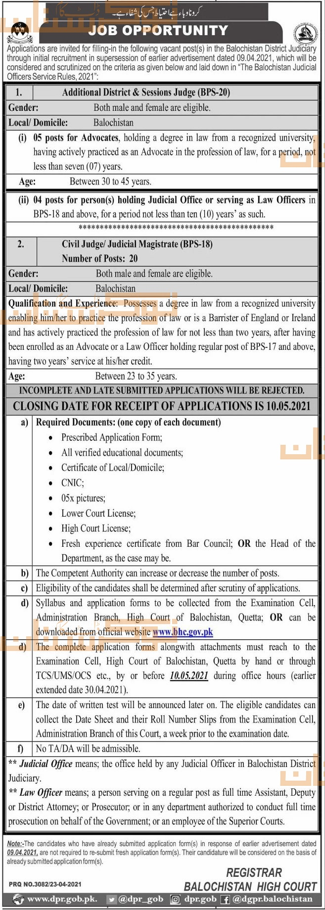 government,balochistan district judiciary,additional district judge, civil judge,latest jobs,last date,requirements,application form,how to apply, jobs 2021,