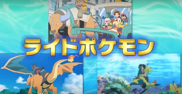 Nuevo tráiler de la serie de animación de Pokémon Sol y Luna