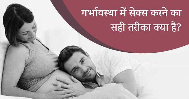 Sex in pregnancy in hindi : गर्भावस्था में सेक्स