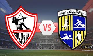 موعد مباراة الزمالك والمقاولون العرب اليوم في الدوري المصري والقنوات الناقلة