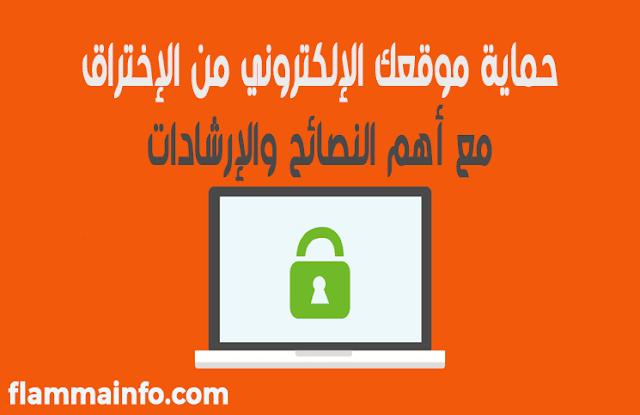 أهم النصائح والارشادات التي يجب اتباعها لحماية موقعك الالكتروني من الاختراق.