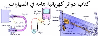 دوائر كهربائية هامه في السيارات pdf