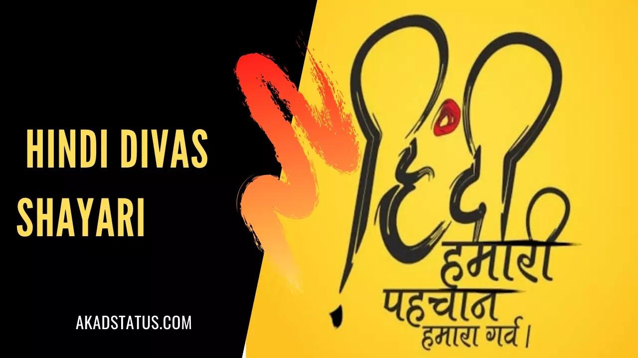 Hindi Diwas Status in Hindi | Hindi Diwas Shayari हिंदी दिवस मैसेज, कोट्स, SMS, शायरी, इमेज, Happy Hindi Diwas SMS, Happy Hindi Divas Quotes, Hindi Bhasha Par Shayari, Hindi Diwas 2 Line Shayari