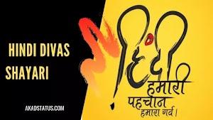 Hindi Diwas Status in Hindi | 49+ Best Hindi Diwas Shayari