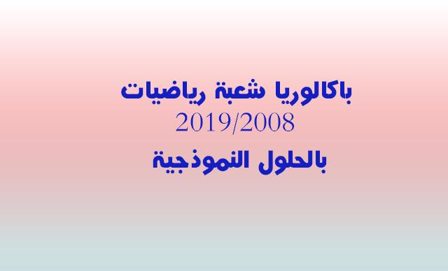 تحميل كل مواضيع وحلول باكالوريا شعبة رياضيات 2008/2019
