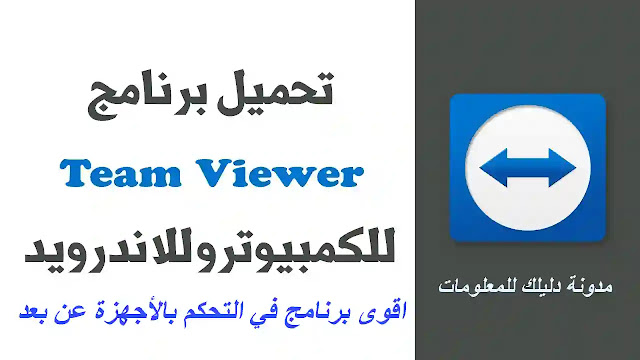 تحميل تيم فيور teamviewer للكمبيوتر والهاتف آخر اصدار 15.12.4
