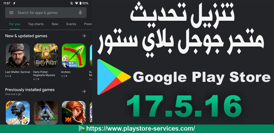 تنزيل 17.5.16 Google Play store أخر إصدار