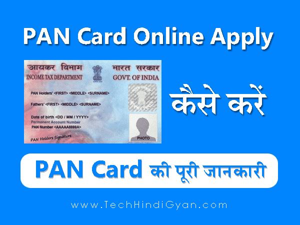 PAN Card बनाने हेतु ऑनलाइन आवेदन कैसे करें। पैन कार्ड से संबंधित सारी जानकारी