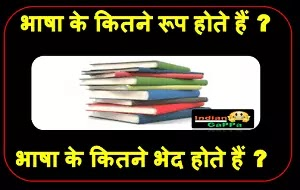 भाषा के प्रमुख प्रकार-रूप-भेद | Bhasha Ke Kitne Roop Hote Hain |Bhasha Ke Kitne Bhed Hote Hain