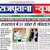 राजपूताना न्यूज ई-पेपर 16 अप्रैल 2020 डिजिटल एडिशन