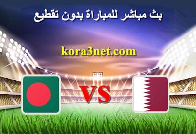 مباراة قطر وبنجلاديش