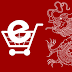 내년 중국 온라인 쇼핑 인구 5억8700만명