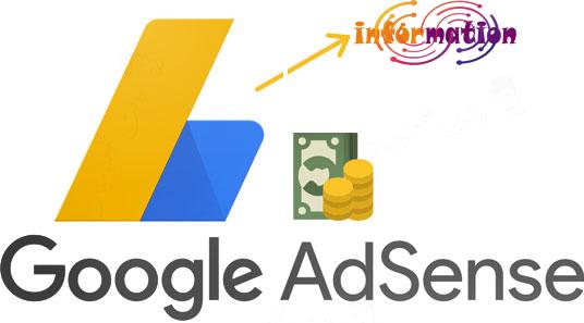 جوجل Adsense - أسهل أموال لكسب عبر الإنترنت Google Adsense