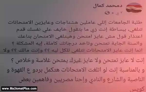 د محمد كمال