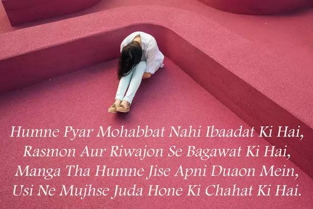 shayari in hindi love sad images hd download