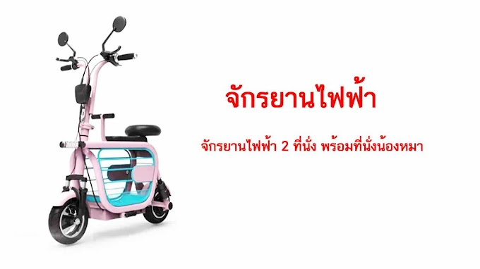 จักรยานไฟฟ้า พร้อมที่นั่งน้องหมา พร้อมพาวิ่ง