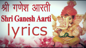 श्री गणेश आरती Shree Ganesh Aarti Lyrics in Hindi