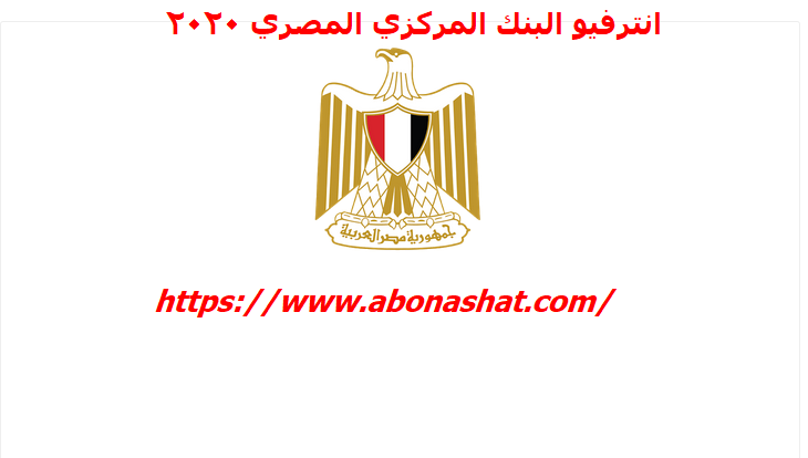 كيف يمكن اجتياز انترفيو البنك المركزي المصري 2020