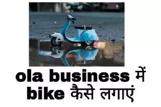 ola business me bike kaise lagaye