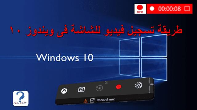 تسجيل فيديو شاشة الكمبيوتر بدون برنامج ويندز 10