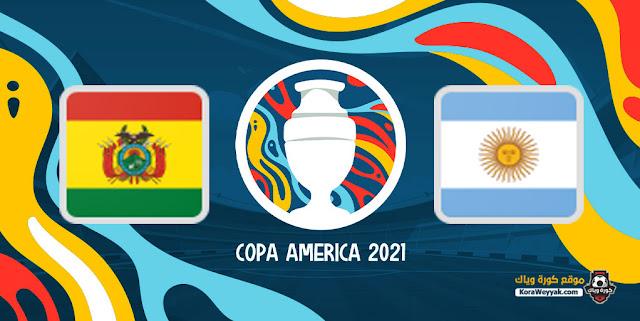 نتيجة مباراة الأرجنتين وبوليفيا اليوم 29 يونيو 2021 في كوبا أمريكا 2021