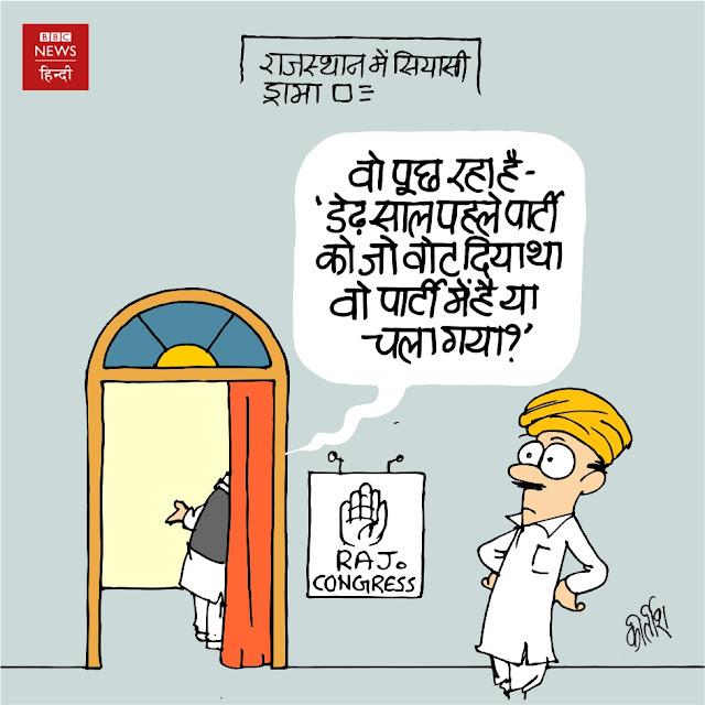 congress cartoon, Sachin, cartoons on politics, indian political cartoon, cartoonist kirtish bhatt