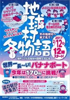 Tsugaru Earth Village Winter Story 2017 flyer front  平成29年 地球村冬物語 チラシ表 つがる市 Chikyuu Mura Fuyu Monogatari Tsugaru City