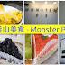 釜山美食 - Monster Pie (中洞站)