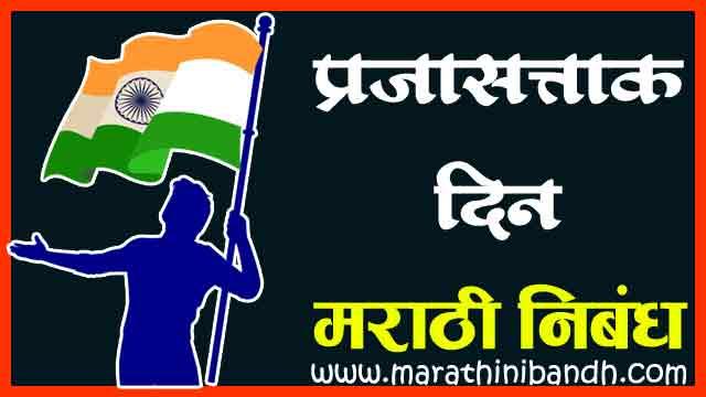 प्रजासत्ताक दिन निबंध इन मराठी | Prajasattak din nibandh in marathi