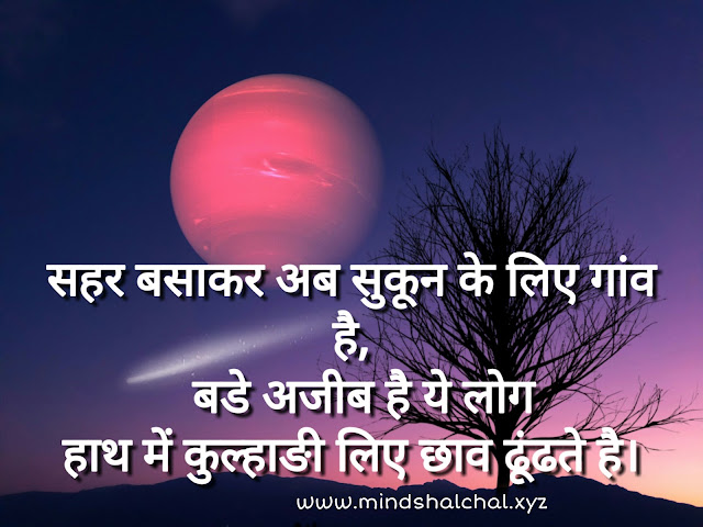 motivational thoughts about IN HINDI FOR LIFE