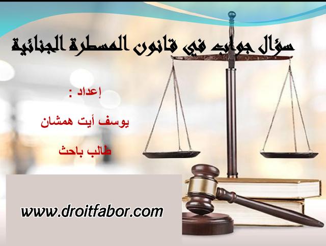 سؤال جواب في قانون المسطرة الجنائية من إعداد الطالب الباحث يوسف ايت همشان