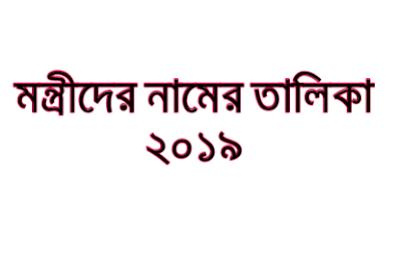ভারতের মন্ত্রীদের নামের তালিকা ২০১৯ pdf(Prime Minister of India List 2019)