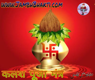 Kalash puja mantra in hindi