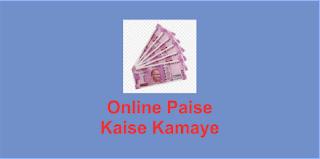Online Paise Kaise Kamaye , Make Money Online