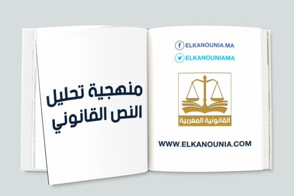 منهجية تحليل النص القانوني
