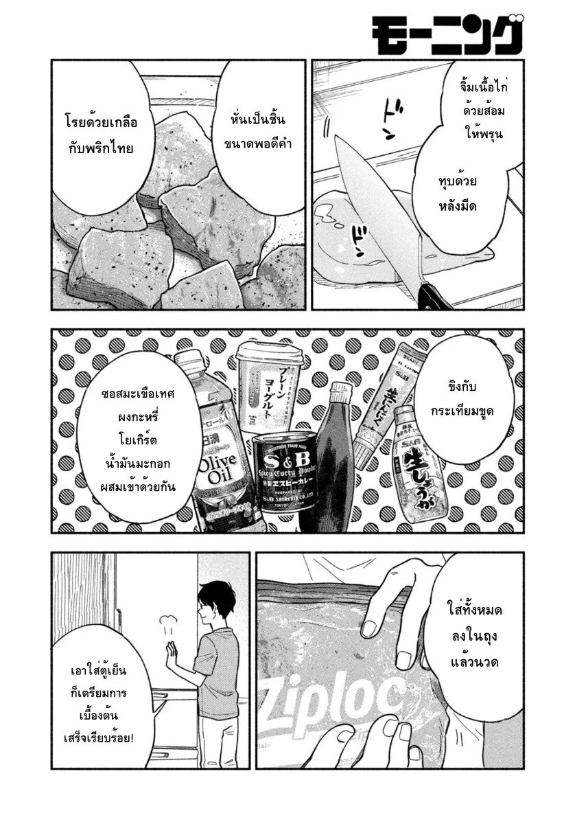อ่านการ์ตูน Yaiteru Futari ตอนที่ 22 หน้าที่ 7