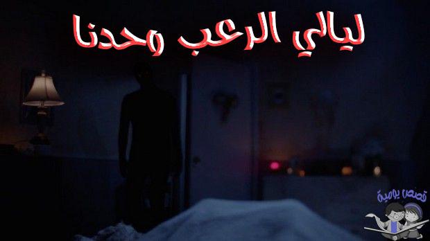 قصص رعب - ليالي الرعب وحدنا